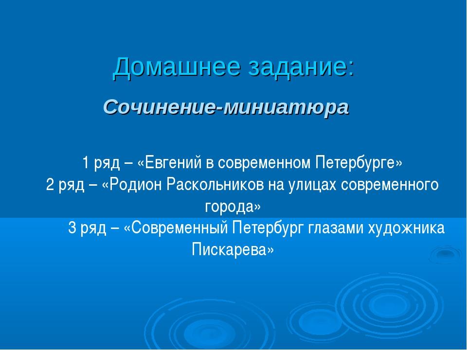 Домашнее задание: Сочинение-миниатюра 1 ряд – «Евгений в современном Петербур...