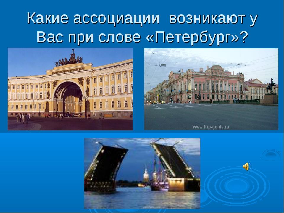 Какие ассоциации возникают у Вас при слове «Петербург»?