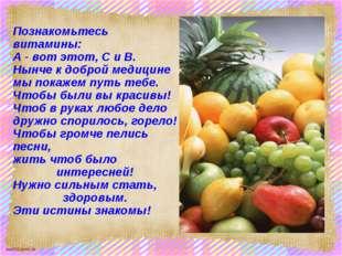 Познакомьтесь витамины: А - вот этот, С и В. Нынче к доброй медицине мы покаж