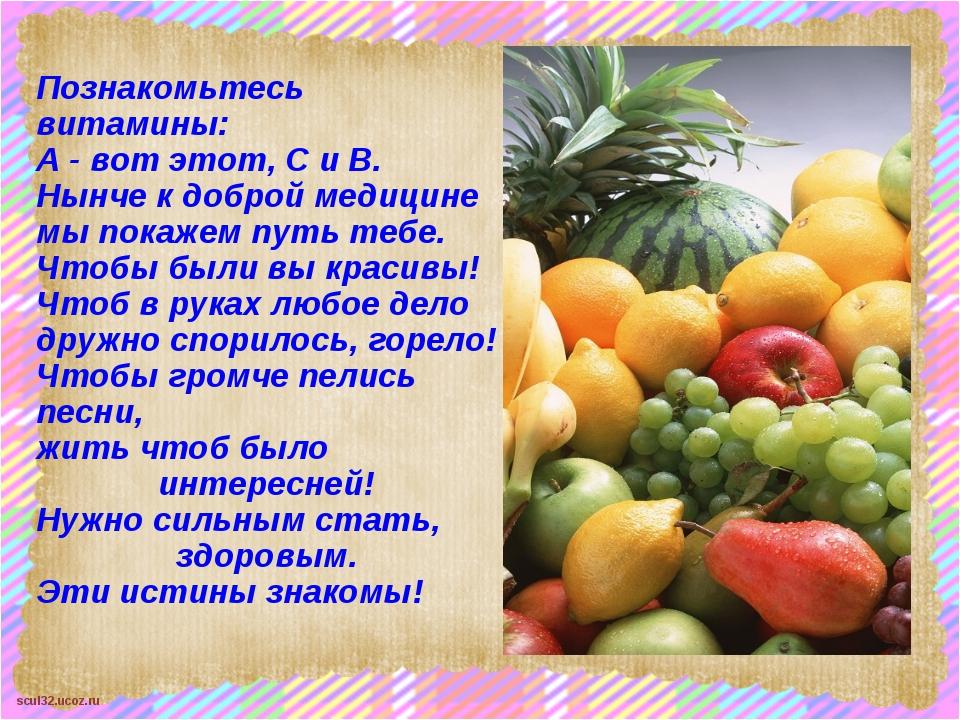 Познакомьтесь витамины: А - вот этот, С и В. Нынче к доброй медицине мы покаж...