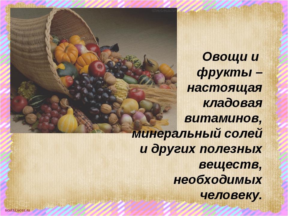 Овощи и фрукты – настоящая кладовая витаминов, минеральный солей и других пол...