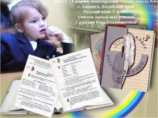 МБОУ « Средняя общеобразовательная школа №6» г. Барнаул, Алтайский край Русск