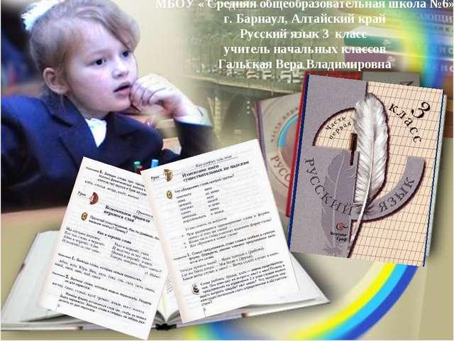 МБОУ « Средняя общеобразовательная школа №6» г. Барнаул, Алтайский край Русск...