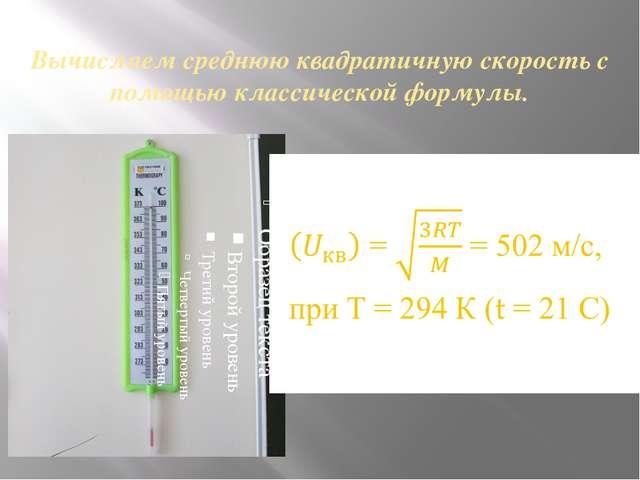 Вычисляем среднюю квадратичную скорость с помощью классической формулы.