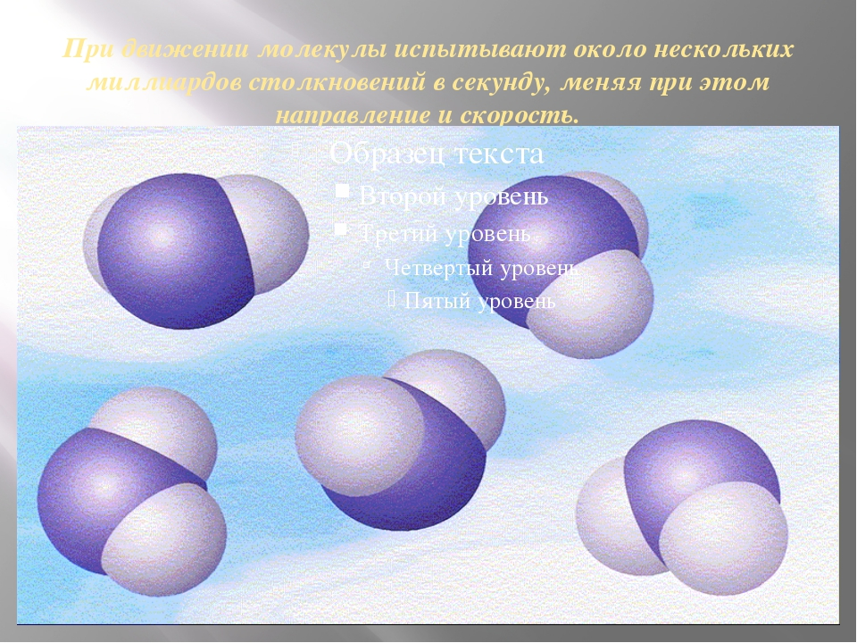 При движении молекулы испытывают около нескольких миллиардов столкновений в с...