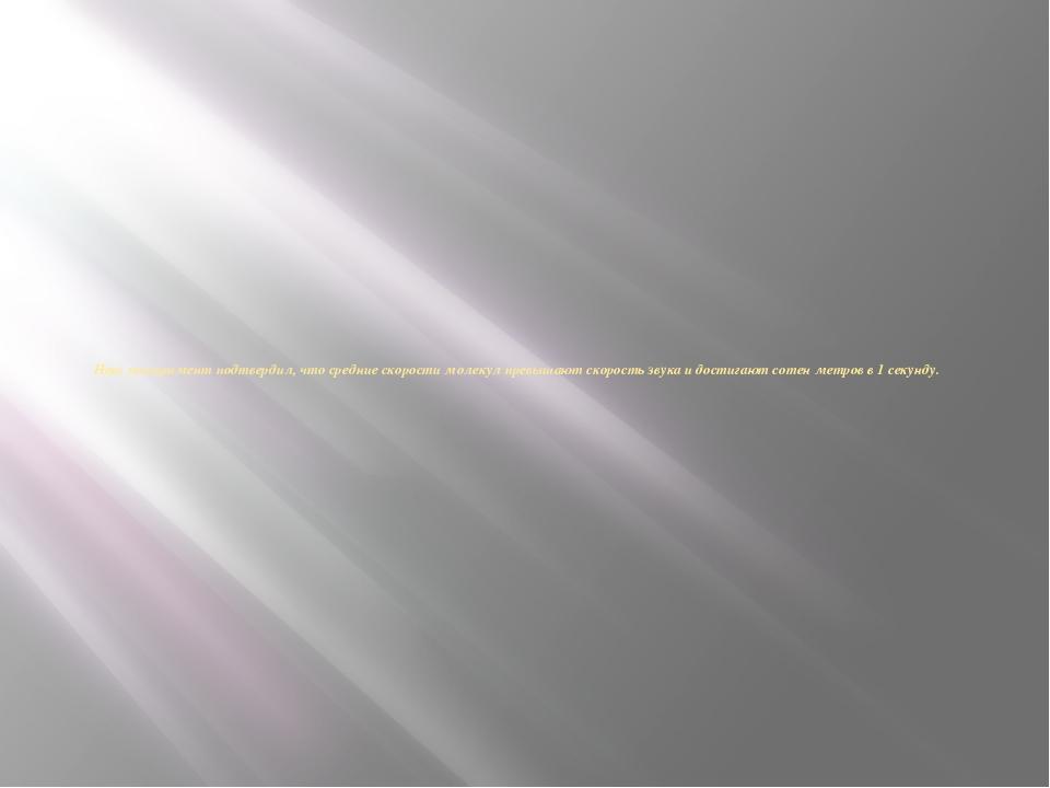Наш эксперимент подтвердил, что средние скорости молекул превышают скорость з...