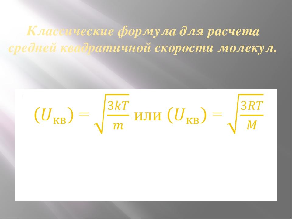 Классические формула для расчета средней квадратичной скорости молекул.