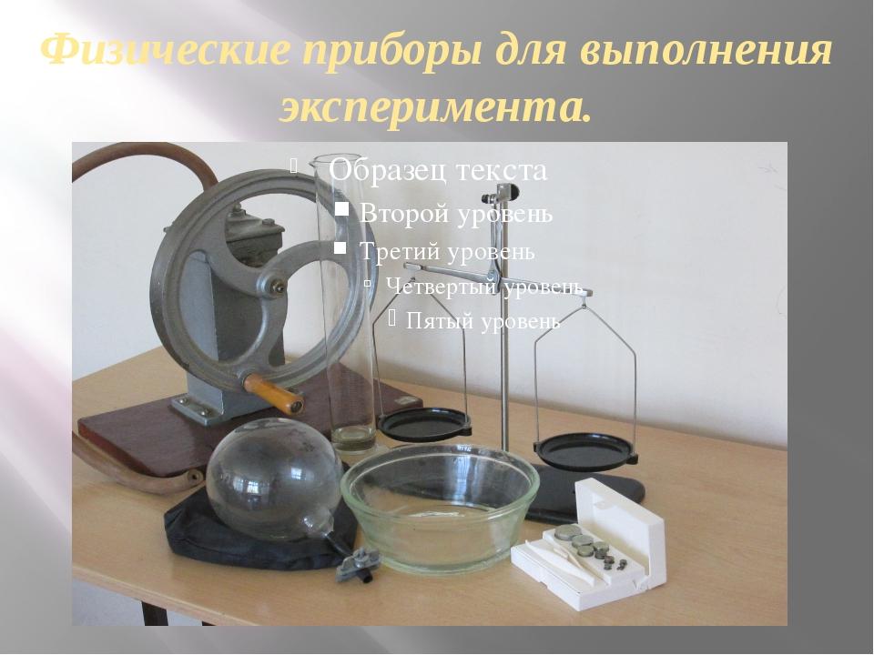 Физические приборы для выполнения эксперимента.