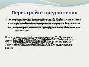 Перестройте предложения В историю русской литературы А.С.Пушкин вошел как кру