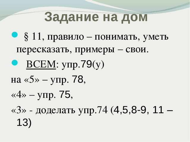 Задание на дом § 11, правило – понимать, уметь пересказать, примеры – свои. В...