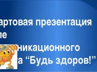 """Стартовая презентация теле коммуникационного проекта """"Будь здоров!"""""""