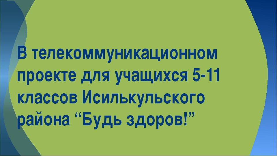 В телекоммуникационном проекте для учащихся 5-11 классов Исилькульского райо...