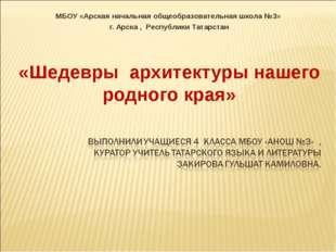 МБОУ «Арская начальная общеобразовательная школа №3» г. Арска , Республики Т