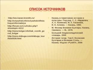 http://ww.kazan-kremlin.ru/ http://sviyazhsk.info/sviyazhsk/ofitsialnaya-inf