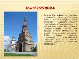 Ба́шня Сююмбике́ — дозорная (сторожевая) башня в Казанском кремле. Башня