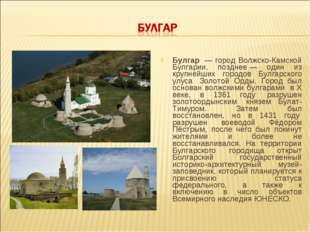 Булгар — город Волжско-Камской Булгарии, позднее— один из крупнейших городо
