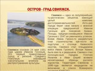 Свияжск основан 24 мая 1551 года царем Иваном Грозным. Это первый православн