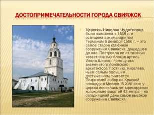 Церковь Николая Чудотворца была заложена в 1555 г. и освящена архимандритом Г
