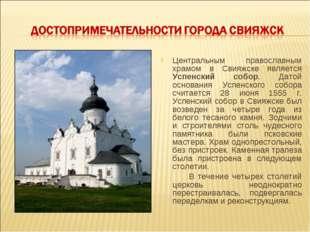 Центральным православным храмом в Свияжске является Успенский собор. Датой ос