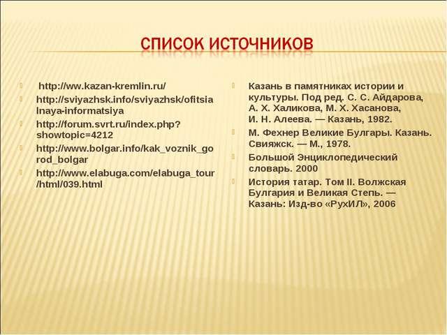 http://ww.kazan-kremlin.ru/ http://sviyazhsk.info/sviyazhsk/ofitsialnaya-inf...