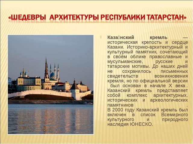 Каза́нский кремль — историческая крепость и сердце Казани. Историко-архитекту...
