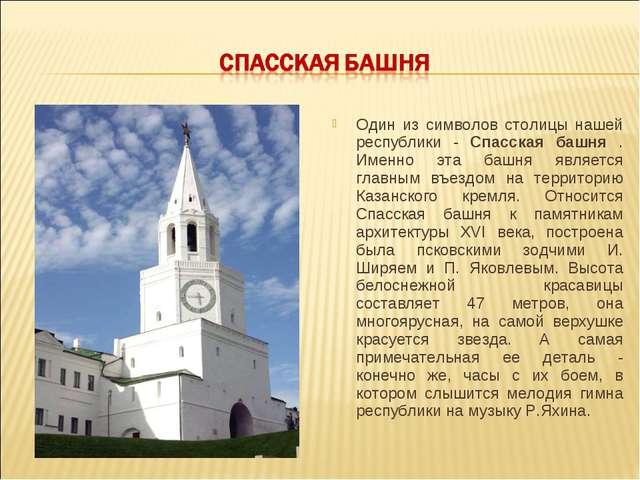 Один из символов столицы нашей республики - Спасская башня . Именно эта башня...