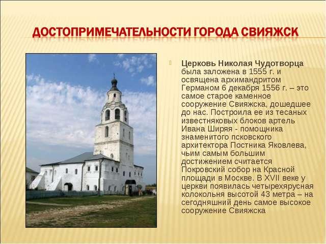 Церковь Николая Чудотворца была заложена в 1555 г. и освящена архимандритом Г...