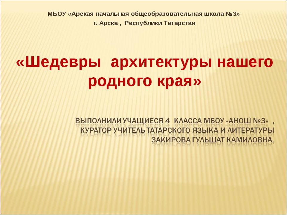 МБОУ «Арская начальная общеобразовательная школа №3» г. Арска , Республики Т...