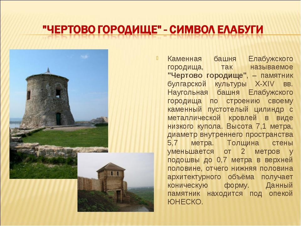 """Каменная башня Елабужского городища, так называемое """"Чертово городище"""", – пам..."""