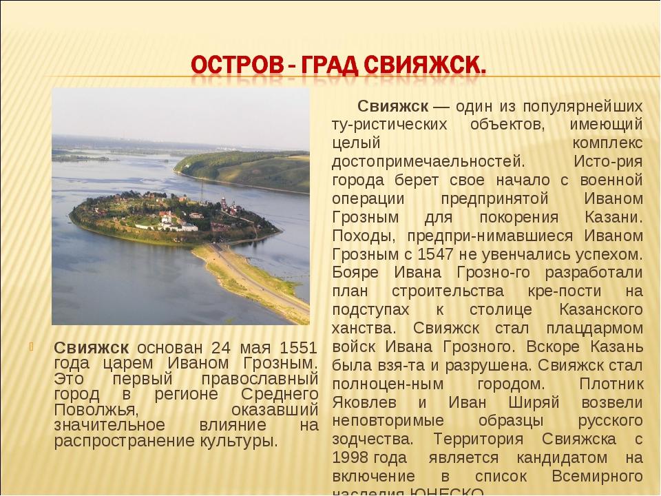 Свияжск основан 24 мая 1551 года царем Иваном Грозным. Это первый православн...