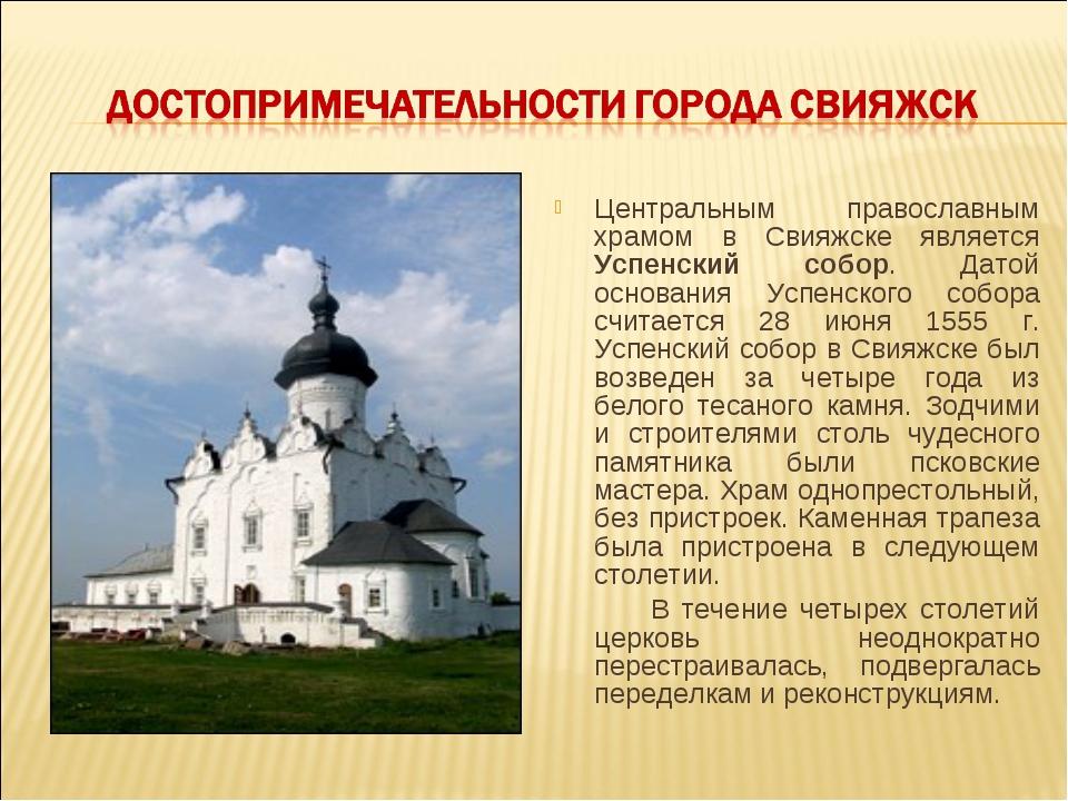 Центральным православным храмом в Свияжске является Успенский собор. Датой ос...