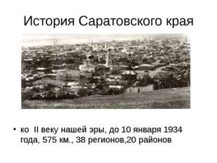 История Саратовского края ко II веку нашей эры, до 10 января 1934 года, 575 к