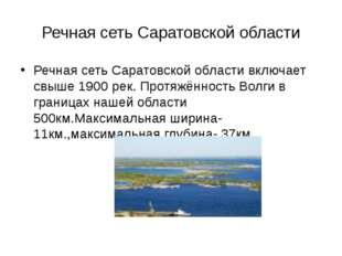 Речная сеть Саратовской области Речная сеть Саратовской области включает свыш