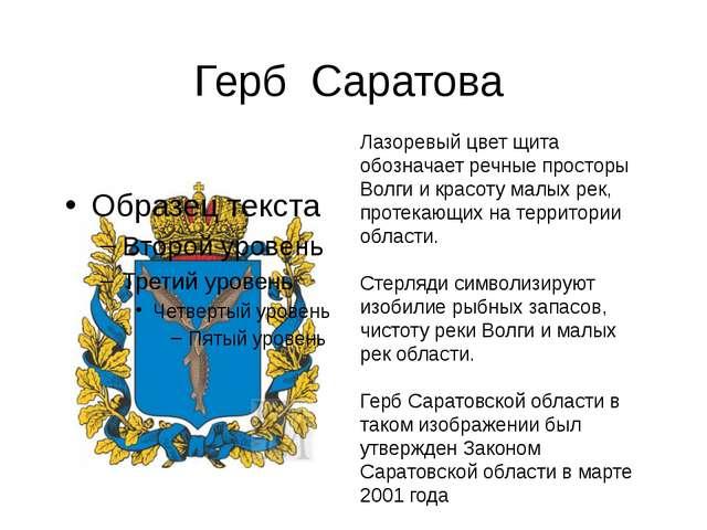 Герб Саратова Лазоревый цвет щита обозначает речные просторы Волги и красоту...