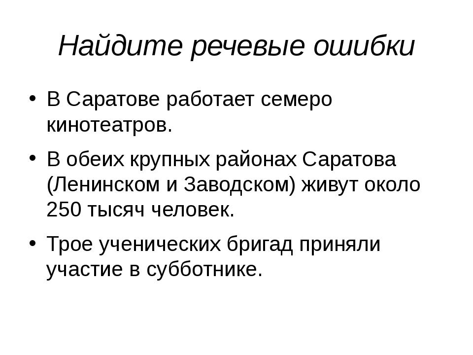 Найдите речевые ошибки В Саратове работает семеро кинотеатров. В обеих крупны...