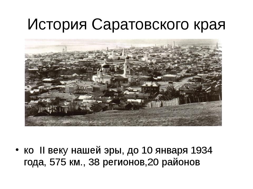 История Саратовского края ко II веку нашей эры, до 10 января 1934 года, 575 к...