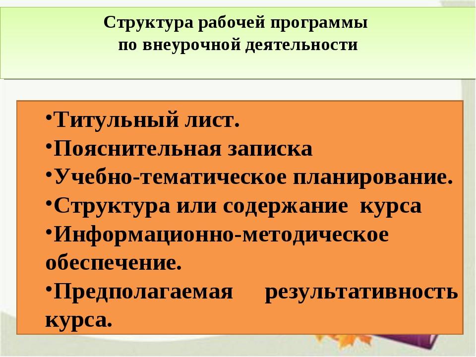 Структура рабочей программы по внеурочной деятельности Титульный лист. Поясни...