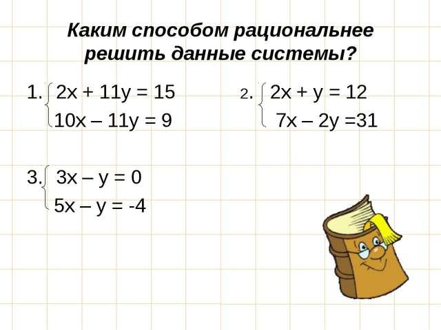 Каким способом рациональнее решить данные системы? 2х + 11у = 15 2. 2х + у =...