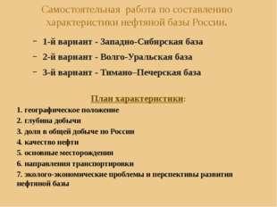 Самостоятельная работа по составлению характеристики нефтяной базы России. 1-
