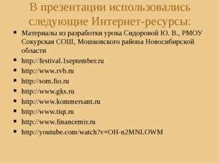 В презентации использовались следующие Интернет-ресурсы: Материалы из разрабо
