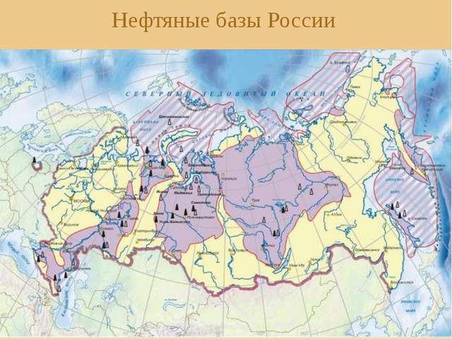 Нефтяные базы России