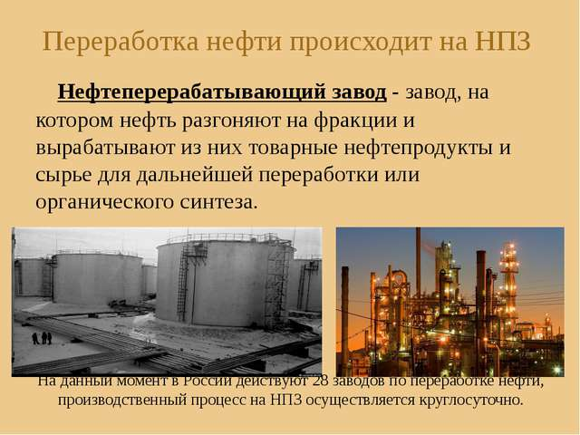 Переработка нефти происходит на НПЗ Нефтеперерабатывающий завод - завод, на к...