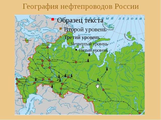 География нефтепроводов России