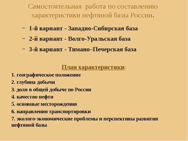 Самостоятельная работа по составлению характеристики нефтяной базы России. 1-...