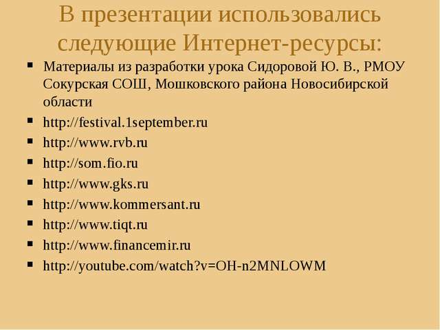 В презентации использовались следующие Интернет-ресурсы: Материалы из разрабо...