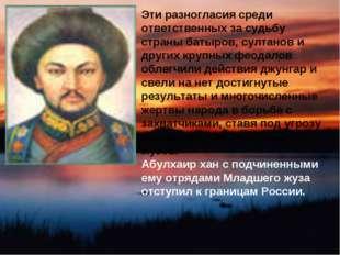 Эти разногласия среди ответственных за судьбу страны батыров, султанов и друг