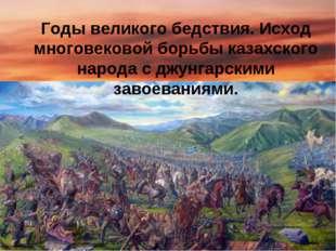 Годы великого бедствия. Исход многовековой борьбы казахского народа с джунгар