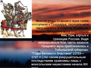 Многие роды Старшего жуза также отступили к Сырдарье, перешли её и направилис
