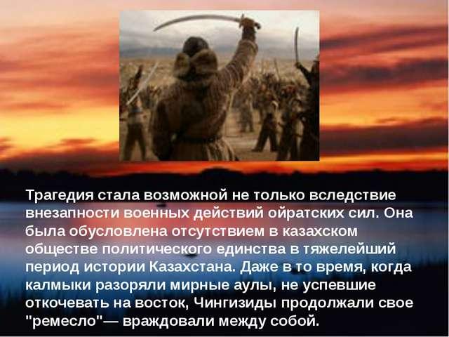 Трагедия стала возможной не только вследствие внезапности военных действий ой...