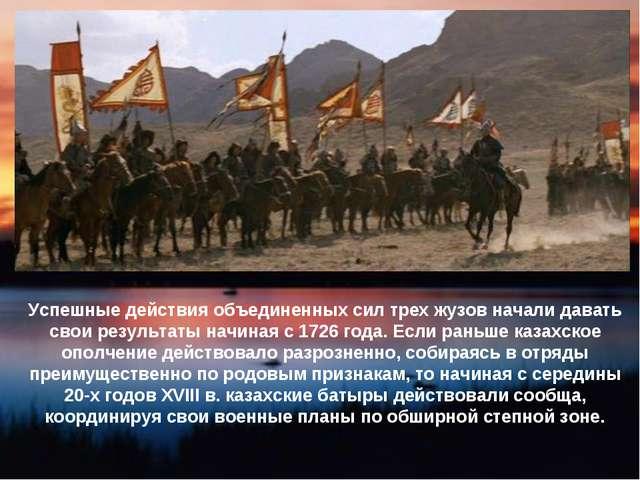 Успешные действия объединенных сил трех жузов начали давать свои результаты н...